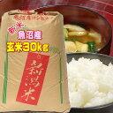 新米【28年】新潟 魚沼産コシヒカリ 玄米 30kg 検査一等米(当地生産農家のお米)