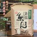 新米 お米 10kg 魚沼産コシヒカリ【特別栽培米】