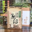 内祝 新米 30年【魚沼産コシヒカリ 10kg 送料無料 特...