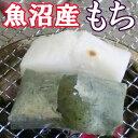 草餅1個 【昔なつかしいふるさとの素朴な味】 御正月のお汁粉お雑煮は新潟魚沼から・・故郷いなかのツキタテ餅の発送です