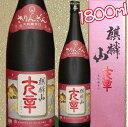 麒麟山大辛(だいから)1800ml【発送箱入】(麒麟山酒造)