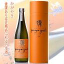 【麒麟山輝(かがやき)kagayaki】限定大吟醸生原酒 720ml【存在感ある日本酒化粧箱入】【RCP】
