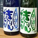 酒 飲み比べ 麒麟山 ぽたりぽたり セット 純米吟醸原酒 (麒麟山酒造 季節限定酒)