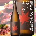 麒麟山 紅葉 純米大吟醸 三年熟成酒 1800ml(麒麟山酒造 新潟県 阿賀町)