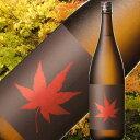 麒麟山 紅葉 純米大吟醸 三年熟成酒 720ml 麒麟山酒造 新潟県 阿賀町 おいしいお酒