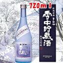 【雪中貯蔵酒】純米大吟醸 720ml(高の井酒造 季節限定酒)【RCP】
