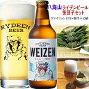 【八海山ライデンビール12本】+【笹だんご10個】敬老の日、子供にも人気【予約限定セット】