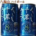 八海山 ハイボール 350 缶 糖質ゼロ 八海山 よろしく千萬あるべし 焼酎ハイボール ドライレモン