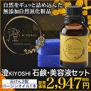 Kiyoshi-kago2947