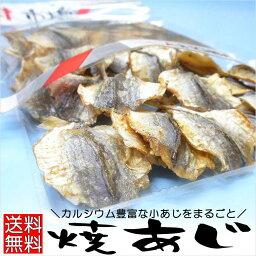 おつまみ珍味 あじ干物 焼きあじ 180g 大容量 サイズ 小魚カルシウム 鯵の乾き物 焼きこあじ 小アジ こんがり焼きあじ 燻製 買い回り 送料無料 送料込 クーポン対象 食品