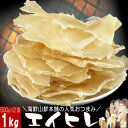 エイヒレ(えいひれ)おつまみ珍味 メガ盛り 1kg 送料無料...