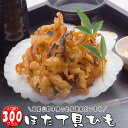 ホタテ 貝ひも 北海道産ほたて おつまみ珍味 メガ盛り サイズ 酒の肴 焼貝ヒモ 乾燥