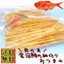 金目鯛細切り珍味 送料無料たっぷりサイズめでたい祝のお魚キンメのおつまみ 酒の肴 ツマミ