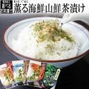 選べるお茶づけセット16食 伊勢えび・金目鯛・しらすの薫る海鮮茶漬 個包装のお茶漬けの素