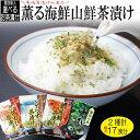 選べるお茶漬けセット 16食 伊勢えび・金目鯛・しらすの薫る海鮮茶漬け 個包装のお茶