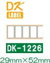 ブラザーQLシリーズ用DKプレカットラベル DK-1226