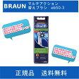【純正品】Braun ブラウン オーラルB マルチアクション替えブラシ3本入り EB50-3 並行輸入品