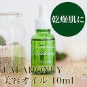 ショッピング保湿 LALAHONEY美容オイル 10ml ララハニー 精油 ホホバオイル ホホバ油 エッセンシャルオイル スクワラン オリーブオイル オリーブ油 サンダルウッド 白檀 保湿 10P03Dec16