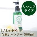 ショッピング500ml LALAHONEYシャンプー 500ml ララハニー 石鹸シャンプー 石けんシャンプー 植物性脂肪酸 保湿 合成界面活性剤不使用 精油 エッセンシャルオイル 10P03Dec16