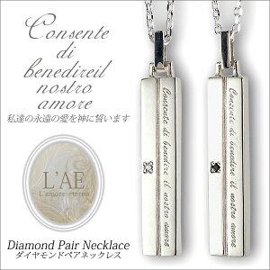ネックレス メッセージペアネックレス シルバー アクセサリー シルバーペアネックレス ダイヤモンド ペンダント