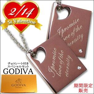 ゴディバ チョコレート バレンタイン ネックレス メッセージペアネックレス ステンレス サージカルステンレスアクセサリー