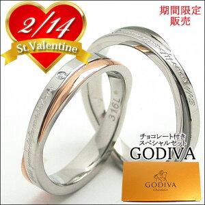 ゴディバ チョコレート バレンタイン メッセージペアリング ステンレス サージカルステンレスアクセサリー