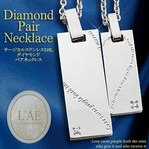 ネックレス メッセージペアネックレス ステンレス サージカルステンレスアクセサリー ホワイト ダイヤモンド プレート