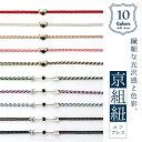ショッピングシルバー メンズブレスレット 10colorの 京組紐 アロー シルバー925 LAUSS