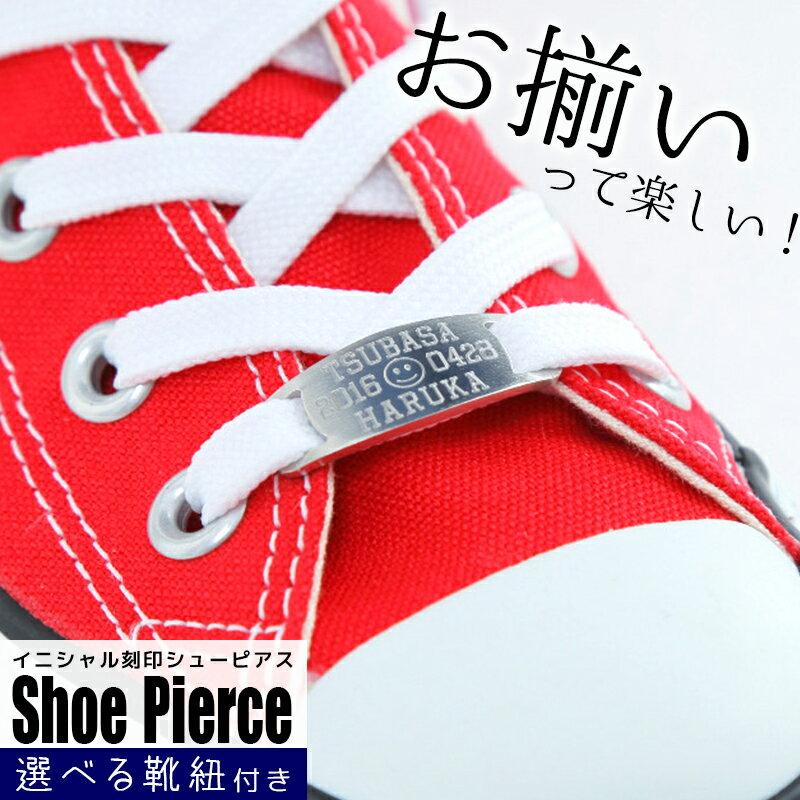 ゆうパケット対応簡易包装シューピアス[片足1人用] 靴紐につけるサージカル ステンレス(316L)素材のアクセサリー イニシャル 記念日彫刻 LAUSS