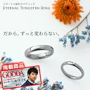 ショッピングペアリング ペア リング 刻印 結婚指輪 ダイヤモンド と 超硬素材 タングステン の ペアリング エターナル設計 マリッジリング LAUSS(orp00102)