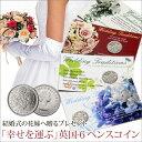 「幸せを運ぶコイン」6ペンス(シックスペンス)コインは友人、知人、同僚、親族の花嫁に贈る結婚式のプレ