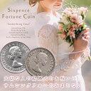 「幸せを運ぶコイン」6ペンス(シックスペンス)コインは友人、知人、同僚、親族の花嫁に贈る結婚式のプレゼントとして大変オススメ!【ゆうパケット...