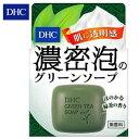 M277 DHC 濃密泡のグリーンソープ(ほのかな緑茶の香り)SS 60ml 【適1809】【RCP】【ポイント消化】