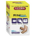 V465 丸三産業 サニコット デズイン 60包 外皮消毒剤 エタノール含浸綿 指定医薬部外品 日本製