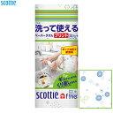 W614 日本製紙クレシア スコッティ ファイン 洗って使えるペーパータオル プリント 52カット(1ロール) 242×270mm しっかり吸収、破れにくい!ふきんのような不織布タオル