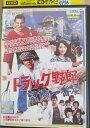 fa-5976aa【DVD】 「トラック野郎 望郷一番星」...