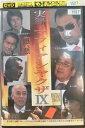 hg-5364pp【DVD】 実録マフィアンヤクザ9 【中古】 邦画