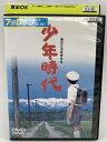 eh42-9246vv【DVD】 少年時代 藤田哲也 岩下志麻 中古・レンタル落ち 邦画