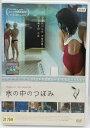on-1759ii■DVD■ 水の中のつぼみ 「日本語字幕版」「中古・レンタル落」 洋画