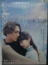 dt-8919oo■DVD■ 雪の華 (登坂広臣/<strong>中条あやみ</strong>) 中島美嘉 「中古・レンタル落」 邦画