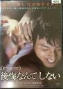 gp-4595ii■DVD■ 後悔なんてしない イ・ハン 「日本語字幕版」「中古・レンタル落ち」 韓国 スーパーSALE半額、10%OFF特集