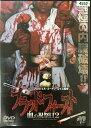 na-4552ii■DVD■ ブラッド・フィースト 血の祝祭日2 「日本語吹替版」「中古・レンタル落ち」 洋画