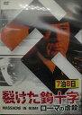 eh31-0893o■DVD■ ※セル版 裂けた鉤十字 ローマの虐殺 「日本語字幕版」「中古・レンタル落」 洋画