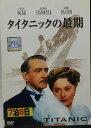 hx-41944h■DVD■ タイタニックの最期 「日本語字幕版」「中古・レンタル落」 洋画