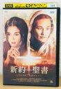 kb-9347vv【DVD】 新約聖書 ~イエスと二人のマリア~ 日本語吹き替え有 ※セル版 洋画 レンタル落ち