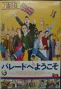 lf-4719o■DVD■ ※セル版 パレードへようこそ 「日本語吹替え有」「中古・レンタル落」 洋画