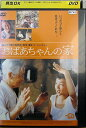 lnrr-22742■DVD■おばあちゃんの家「中古・レンタル落ち」 アジア