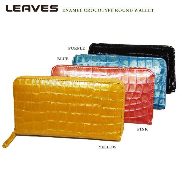 牛革 エナメル クロコ調 ラウンド長財布 リーブス LEAVES IJ-915 全4色 ブルー/ピンク/イエロー/パープル 送料無料