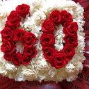 還暦祝い プレゼント 花 数字 60入りプリザーブドフラワー あなたのご希望の数字(2ケタ)お作り致