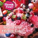 ディズニー フラワーギフト フラワーケーキ ノーマル ミッキー ミニー入り フラワーアレンジメント 誕生日プレゼント・記念日の贈り物におすすめのフラワーギフト